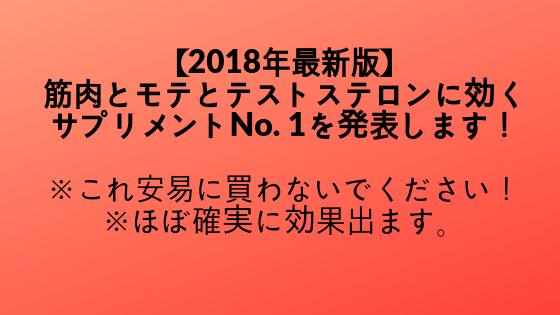 【2019年最新効くサプリ】テストフェン18000効果と飲み方と口コミ!亜鉛は入ってない!