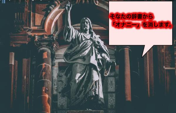 オナ禁のイエスキリスト